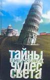 Монусова Екатерина - Тайны величайших чудес света' обложка книги