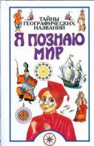 Губарев В.К. - Тайны географических названий' обложка книги