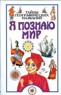 Тайны географических названий обложка книги