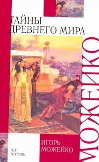 Тайны древнего мира Можейко И.В.