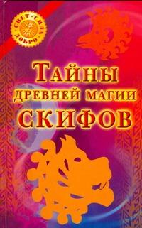Гофман О.Р. - Тайны древней магии скифов обложка книги