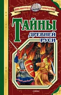 Соловьев В.М. - Тайны Древней Руси обложка книги