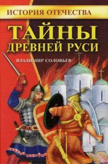 Тайны Древней Руси обложка книги