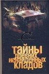 Попов Александр - Тайны древних ненайденных кладов обложка книги