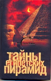 Попов Александр - Тайны египетских пирамид обложка книги