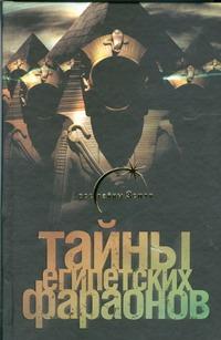 Сиднева Галина - Тайны египетских фараонов обложка книги