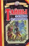 Тайны замков и дворцов обложка книги