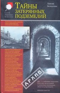Белоусова Т.М. - Тайны затерянных подземелий обложка книги