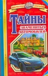 Тайны знаменитых автомобилей обложка книги