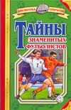 Тайны знаменитых футболистов обложка книги