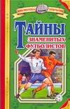 Тайны знаменитых футболистов Малов В.