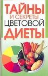 Смирнова Л. - Тайны и секреты цветовой диеты обложка книги