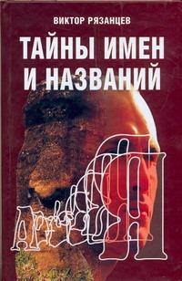 Рязанцев В.Д. - Тайны имен и названий обложка книги