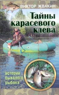 Жвакин В.В. - Тайны карасевого клева обложка книги