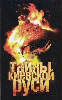 Тайны Киевской Руси обложка книги