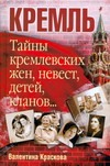 Краскова В.С. - Тайны кремлевских жен, невест, детей, кланов... обложка книги
