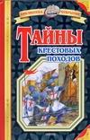 Тайны Крестовых походов обложка книги
