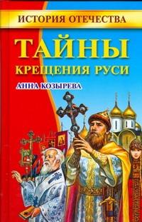 Тайны Крещения Руси обложка книги