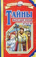 Тайны Крещения Руси от ЭКСМО