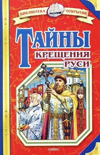 Тайны Крещения Руси Козырева А.А.