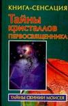 Бабанин В.П. - Тайны кристаллов первосвященника' обложка книги