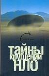 Герштейн М.Б. - Тайны крушений НЛО' обложка книги
