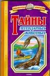 Тайны легендарных животных обложка книги