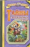 Тайны легендарных стран обложка книги