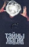 Тайны магии и колдовства обложка книги