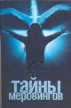 Гор Оксана - Тайны Меровингов обложка книги