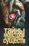 Ильин В. - Тайны монстров и загадочных существ обложка книги