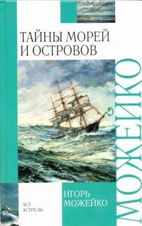 Тайны морей и островов обложка книги