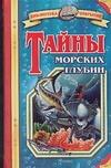 Тайны морских глубин обложка книги