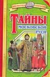 Соловьев В.С. - Тайны Московской Руси обложка книги