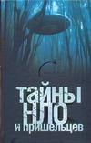 Герштейн М.Б. - Тайны НЛО и пришельцев обложка книги