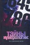 Благовещенский Г. - Тайны нумерологии: все о магических числах обложка книги