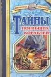 Тайны погибших кораблей обложка книги
