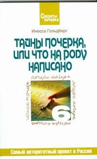 Гольдберг И.И. - Тайны почерка, или Что на роду написано обложка книги