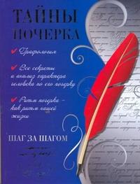 Надеждина Вера - Тайны почерка.Шаг за шагом. обложка книги