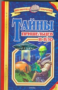 Тайны пришельцев и НЛО