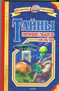 Малов В. - Тайны пришельцев и НЛО обложка книги