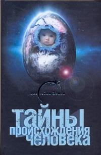 Попов А. - Тайны происхождения человека обложка книги