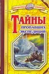 Тайны пропавших экспедиций обложка книги