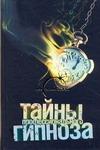 Тюленева Н. - Тайны профессионального гипноза обложка книги