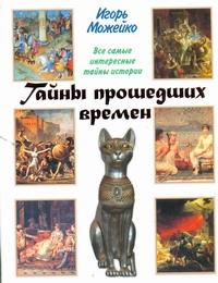 Можейко И.В. - Тайны прошедших времен обложка книги