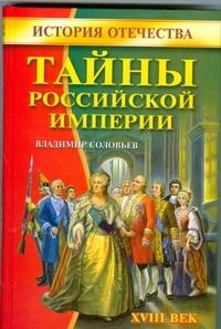 Тайны Российской империи.XVIII век.