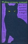 Панкеев И.А. - Тайны русских суеверий обложка книги