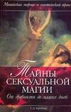 Фрейтер У.Д. - Тайны сексуальной  магии обложка книги