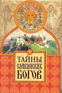 Еременко М.В. - Тайны славянских богов обложка книги