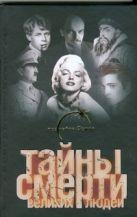 Ильин В. - Тайны смерти великих людей' обложка книги